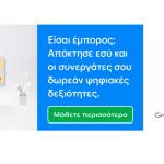 GR.EC.A & Εμπορικός Σύλλογος Αθηνών ενώνουν δυνάμεις, για την αποτελεσματική μετάβαση του εμπορίου στην ψηφιακή εποχή
