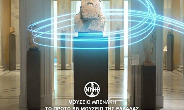 Μουσείο Μπενάκη: Το πρώτο 5G μουσείο στην Ελλάδα από την WIND