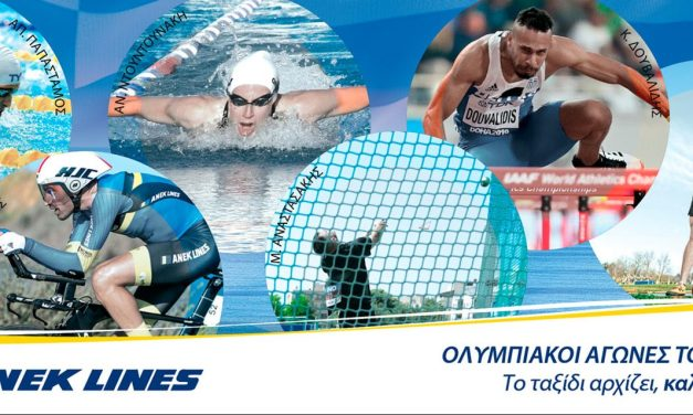 ΑΝΕΚ LINES: Καλοτάξιδη η πορεία των αθλητών μας στους Ολυμπιακούς  Αγώνες Τόκιο 2020