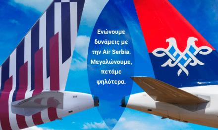 SKY express : Ενώνουμε δυνάμεις με την Air Serbia