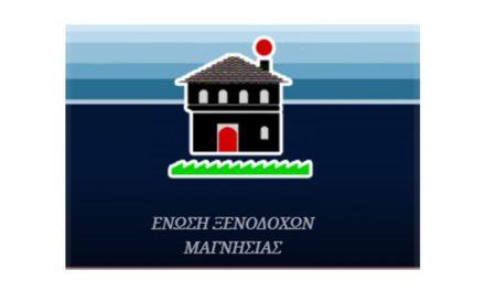 Ένωση Ξενοδόχων Μαγνησίας : «Ανάπτυξη χωρίς αποκλεισμούς» το φετινό μήνυμα