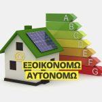 Εξοικονομώ – Αυτονομώ 2021 : Πρόγραμμα Ενεργειακής Αναβάθμισης Κατοικιών