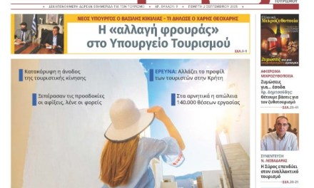 Κυκλοφόρησε το νέο φύλλο της «itn Ελληνικός Τουρισμός»
