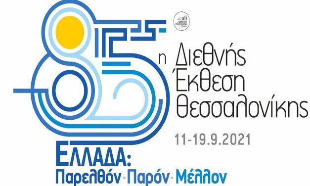 Περιφέρεια Κεντρικής Μακεδονίας: Μαζί με το Περιφερειακό Ταμείο Ανάπτυξης Κεντρικής Μακεδονίας στην 85η ΔΕΘ
