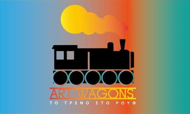 """Αrt-Wagons : """"Ταξίδι"""" για εφήβους των απομακρυσμένων περιοχών της Ελλάδας και παιδιά με αναπηρία"""
