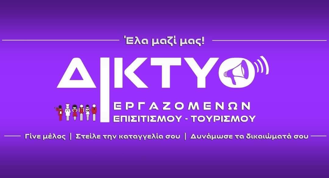 Άρωμα νεολαίας στις εκλογές του Συνδικάτου Επισιτισμού – Τουρισμού Αττικής