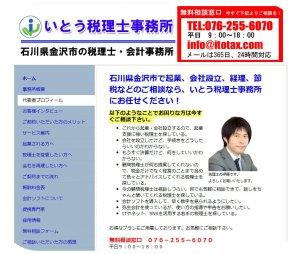 いとう税理士事務所公式サイト