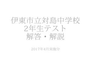 201704田島中学校数学