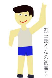源三郎くん