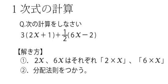 1次式の計算