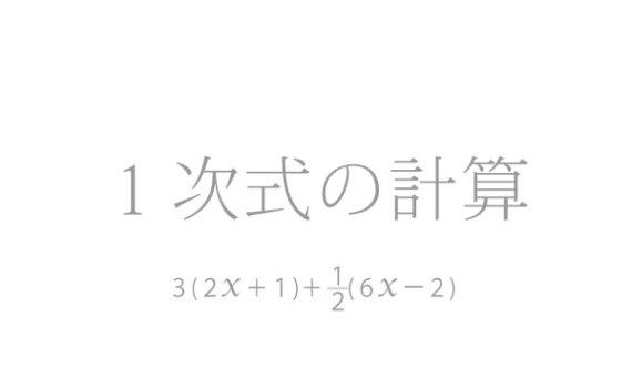 一次式の計算