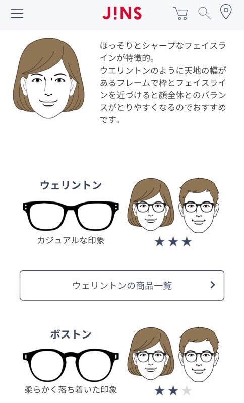 面長の似合うメガネ