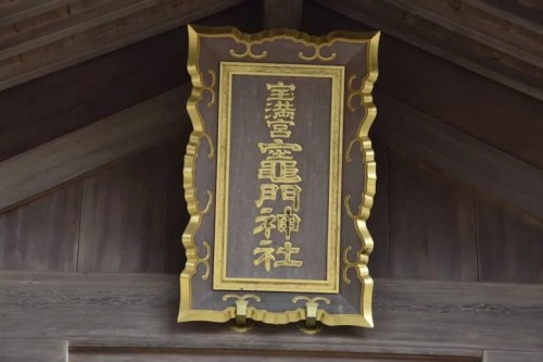 太宰府市竈門神社の社殿