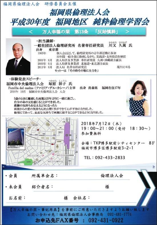 7.12 純粋倫理学習会.jpg