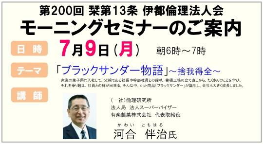伊都MS7.9.jpg