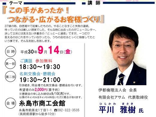 9月14日ナイトセミナー(平川).jpg