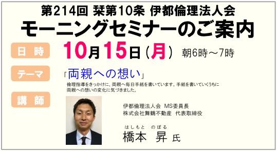伊都MS10.15.jpg