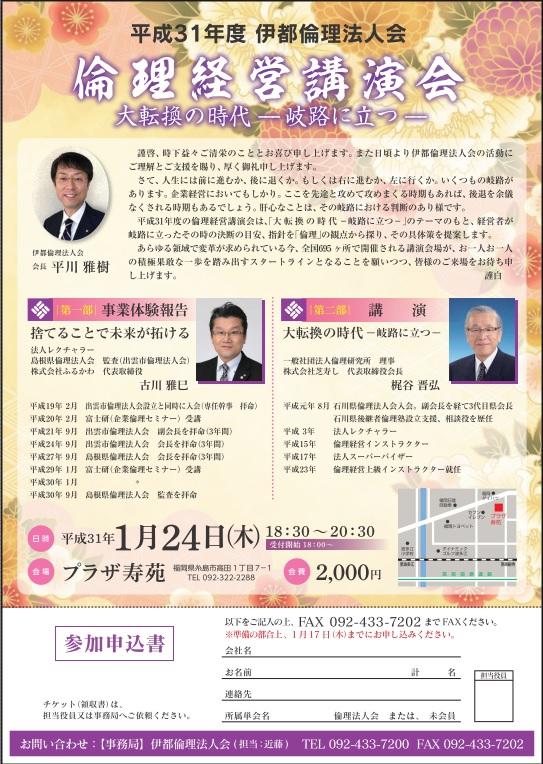 2019伊都倫理経営講演会.jpg