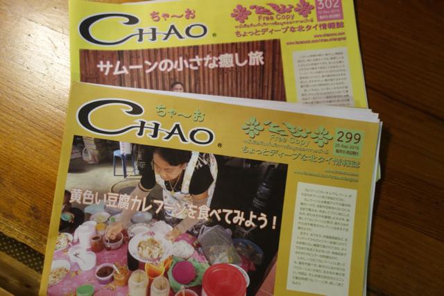 Chiang Mai - 166chao
