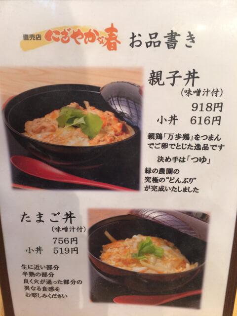 nigiyaka - 3 (1)