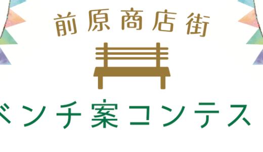 「ベンチデザインコンテスト開催!」糸島・前原商店街ベンチプロジェクト①