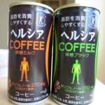 脂肪を消費しやすくなるヘルシアにコーヒーが2種類。飲んでみたよ♪