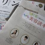 『リンネル』7月号別冊付録で紹介されている美容商品を教えちゃうよ~