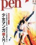 雑誌『Pen』2013年6/1号は「完全保存版 少女マンガ超入門!」