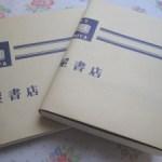紀伊國屋書店でのお買い物  3月28日渋谷店