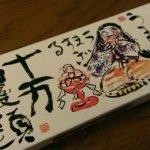 埼玉銘菓『十万石饅頭』はうまい、うますぎる!