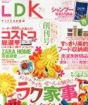 テストする女性誌『LDK』7月号はラク家事バイブル!