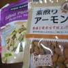 『食べても痩せるアーモンドのダイエット力』の本と調子に乗って食べ過ぎた私。