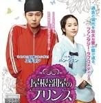 韓国ドラマのエッセンスてんこ盛り!『屋根部屋の皇太子』をまたしても勝手に語る