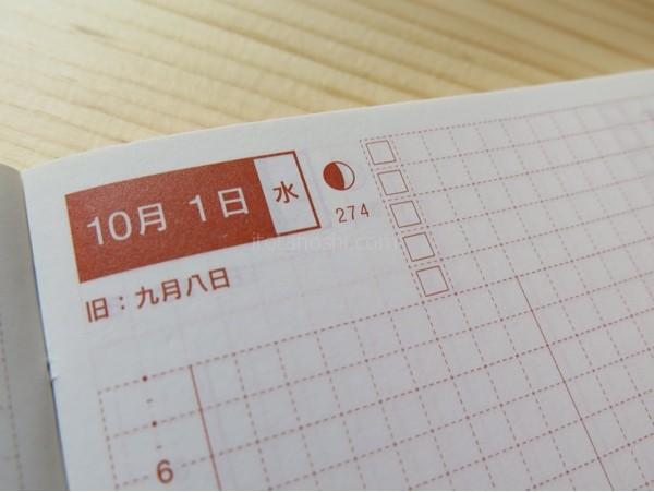20140828hobonichi1.jpg