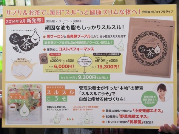 20141003surusurukouso2.jpg