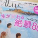『chou chou ALiis(シュシュアリス)』vol.4「人生が変わる絶景80」は日本の旅がしたくなる