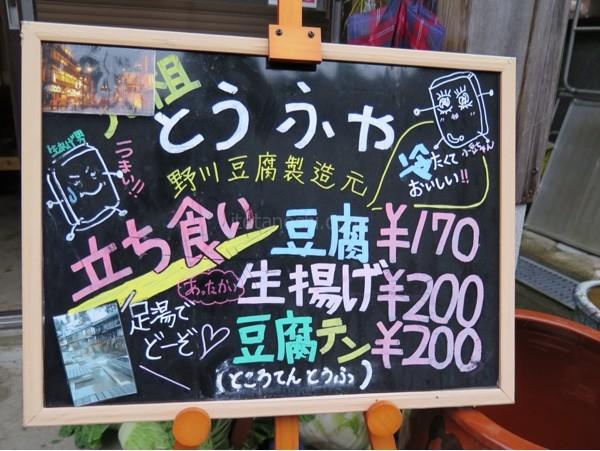 20141120tohoku18.jpg