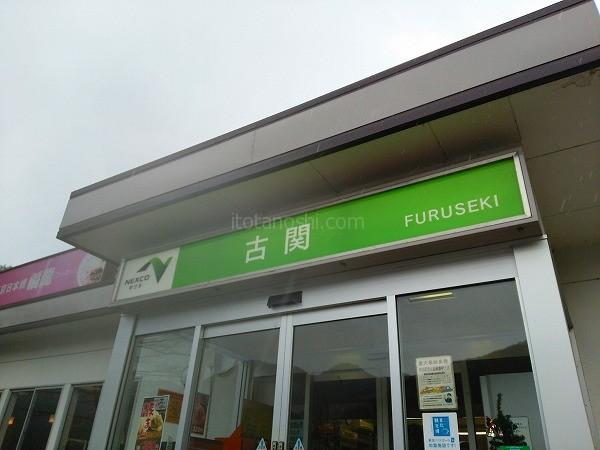 20141120tohoku58