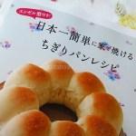 日本一簡単に家で焼けるちぎりパンレシピ【エンゼルパン型付き】(Backe 晶子)でパンを作ろう!(準備編)
