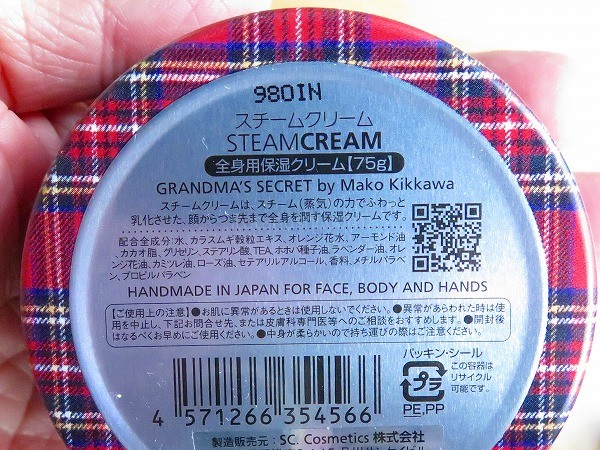 20141213steamcream2