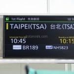 【台湾旅行】台湾旅行中です!