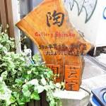 シルバーリングを作ってきたよ! 前編 ~町田の工房『師楽』にてアートクレイシルバー体験