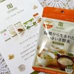 『麹菌から生まれたいきいき酵素』は漢方専門店薬日本堂の酵素サプリメントだから信頼できる!