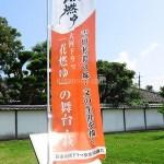 世界遺産の萩城城下町の旧上級武家地や旧町人地で幕末・維新の生活を偲ぶ