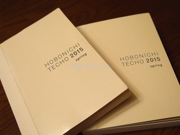 20151004hobonichi6