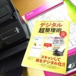 『デジタル超整理術』を読んで文書や本のデジタル化(自炊)をやってみた