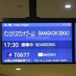 娘とふたりでバンコクに旅行です♪