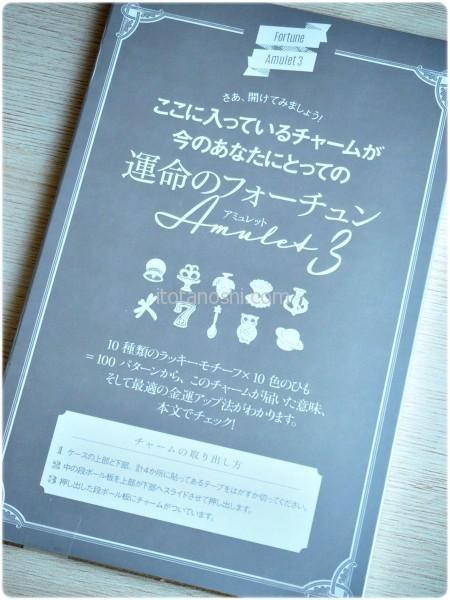 20160125unmei8