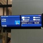 【韓国旅行】韓国に行ってきます!