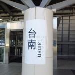 【台湾旅行】新幹線に乗って台南に行けば台南に行けると思っていた話